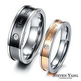 情侶對戒 西德鋼飾鋼戒指「愛只有你」單個價格*情人節推薦