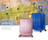 DF travel - 24吋描繪足跡環遊全球硬殼可加大防刮絲紋行李箱-共4色