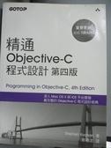 【書寶二手書T7/電腦_ZEI】精通Objective-C 程式設計_Stephen G. Kochan