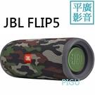 平廣 送袋 JBL FLIP5 迷彩色 ...
