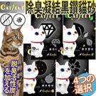 【培菓平價寵物網】CatFeet》黑鑽貓砂系列強效除臭凝結礦物砂-10lb/4.5kg