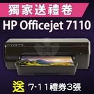【限時加碼送300元7-11禮券】HP Officejet 7110 A3無線網路高速印表機 /適用 CN053AA/CN054AA/CN055AA/CN056AA