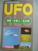 【書寶二手書T1/科學_HBZ】UFO-飛碟外星人古文明_江晃榮