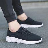 夏季潮流百搭學生運動鞋透氣青年跑步鞋時尚男鞋子網面鞋潮鞋