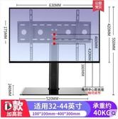萬能通用液晶電視底座支架免打孔增高升降臺式電腦桌面顯示屏掛架 後街五號