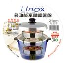 21cm淺型電鍋蒸盤/蒸架 附把手可堆疊 304不鏽鋼 台灣製造 Linox 廚之坊