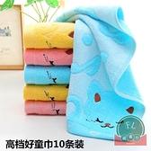10條裝 兒童毛巾純棉加厚柔軟吸水童巾家用寶寶洗臉巾【福喜行】