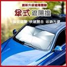 汽車防曬隔熱擋風玻璃遮陽傘 傘式遮陽擋 前擋降溫隔熱板【AE10404】99愛買小舖