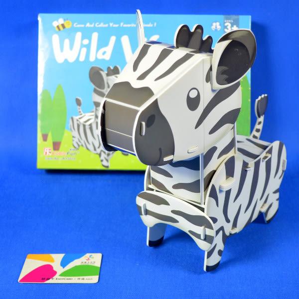外盒輕微壓傷破損NG福利品 紙模型3D立體勞作拼圖專賣店 可動式斑馬禮盒版 樂立方 K1501