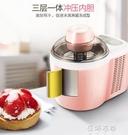 霜淇淋機家用全自動帶製冷水果兒童迷你小型冰激淩雪糕機 YYP 蓓娜衣都