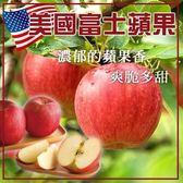 353元起【果之蔬-全省免運】美國玫瑰富士蘋果x1盒(12顆/盒 每顆約130g±10%)