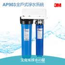 3M全戶式淨水系統AP903(含前置過濾組) ★免費到府安裝