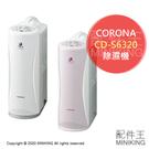 日本代購 空運 2020新款 CORONA CD-S6320 衣物乾燥 除濕機 7坪 水箱3L 內部乾燥 日本製