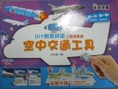 【書寶二手書T4/少年童書_ZHD】空中交通工具_球球館工作室總編輯