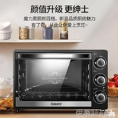 電烤箱電烤箱家用烘焙小型32升L大容量多功能全自動蛋糕烤箱正品 伊蒂斯 LX 220v