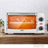 烤箱 Vatti/華帝 KXSY-10GW01 10升家用迷你烘焙電烤全自動蛋糕小烤箱 mks雙12