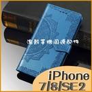 蘋果 iPhone 7 i8 Plus 6sPlus SE2 i7 Plus 曼陀羅花紋 磁扣皮套 插卡側翻錢包手機殼 翻蓋保護套