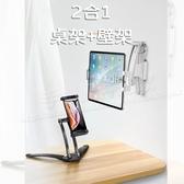 【壁掛+桌面】手機 平板 桌架/櫥櫃架/桌面固定架/放置架/多角度可調整/直播視訊/6吋~8.5吋-ZW