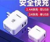 充電器頭 充電頭5v2a快充雙USB插頭單頭iPad通用多口6plus安卓手機華為vivo多功能平板蘋果充電器頭