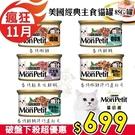 *WANG*【24罐組】Mon Petit貓倍麗《美國經典主食罐》85G 貓罐頭 多種口味任選