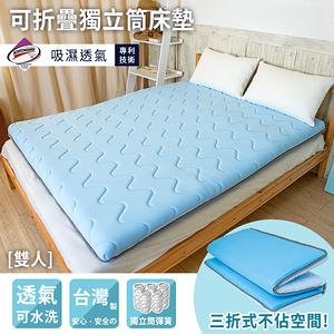 【BELLE VIE】台灣製可折疊獨立筒床墊(雙人-150x186cm雙人5尺