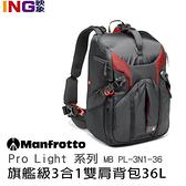 【24期0利率】Manfrotto Pro Light Pro Light 3N1-36 PL 旗艦級3合1後背相機包 ( MB PL-3N1-36)