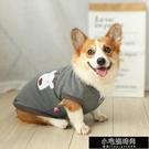 寵物狗狗衣服秋冬保暖冬裝冬季可愛柯基專用泰迪法斗小型犬中型犬 【全館免運】