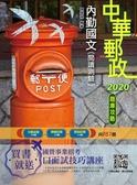 2020年內勤國文(閱讀測驗)題庫攻略(中華郵政(郵局)專業職(一)、專業職(二)內勤)(E045P19-2)