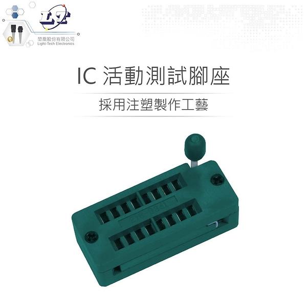 『堃邑Oget』16P DIP IC活動腳座 測試插座 緊鎖座