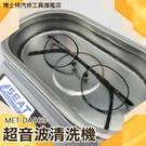 博士特汽修 錶帶首飾  超音波眼鏡清洗機 隱形 眼鏡清洗 奶瓶清潔 家用便攜式 全不鏽鋼內膽及蓋