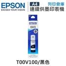 EPSON T00V100 原廠黑色盒裝...