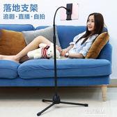 手機支架三腳架懶人平板電腦ipad通用桌面女床上看電視電影神器igo生活優品