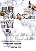(二手書)閱讀世界美食史趣談