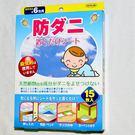 防塵蟎包 純天然 一盒15枚 日本製造