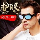 護目鏡-自動變光電焊眼鏡焊工專用墨鏡燒焊護目鏡防電弧打眼防護眼鏡面罩 花間公主