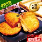 《0615-0715➘178世足加油 • 平均18/片》【富統食品】起司雞排10片