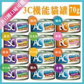 *WANG*【一箱入】3C機能貓罐70g-共12種口味可選