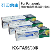 For Panasonic KX-FA55 相容傳真機 專用轉寫帶足50米 3盒 /適用 KX-FP80/KX-FP81/KX-FP82/KX-FP85/KX-FP86/KX-FP88