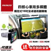 PAPAGO! 品牌 觸控式 10吋 安卓 通用翻轉機 送到府專業安裝