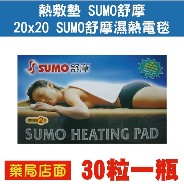 熱敷墊 SUMO舒摩 20x20 SUMO舒摩濕熱電毯 元氣健康館