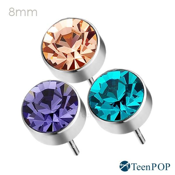鋼耳環 ATeenPOP 抗過敏 魅力無限 單鑽耳環 8mm一對價格 白鋼 中性耳環 男耳環 玩色繽紛