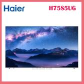 可刷卡◆【贈基本安裝】Haier海爾 75吋 4KHDR Android 聯網聲控電視/液晶顯示器 H75S5UG◆