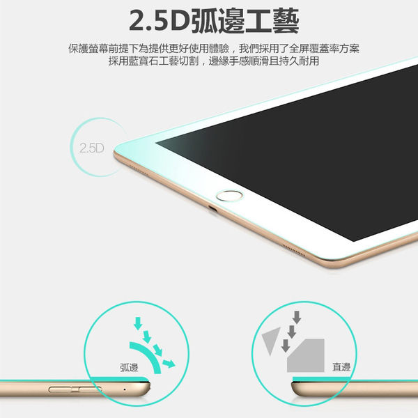 ipad Pro 10.5 2017 平板鋼化膜 玻璃貼 滿版 9H 高清 自動吸附 保護貼 Pro 10.5 螢幕保護貼