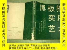 二手書博民逛書店罕見黑板報實用藝術Y23984 上海總工會宣傳教育部 編 上海書
