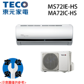 【TECO東元】12-13坪 變頻雲端冷專分離式冷氣 MS72IE-HS/MA72IC-HS 基本安裝免運費