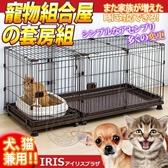 【培菓寵物48H出貨】IRIS》IR-PCS-1400寵物籠組合屋套房組(附屋頂470Y+930Y)