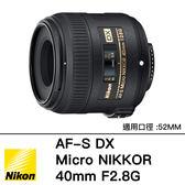 【下殺】NIKON AF-S DX Micro 40mm F2.8 G  24期零利率 大光圈微距鏡 總代理國祥公司貨