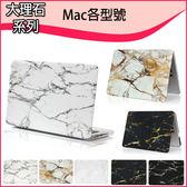 蘋果 Macbook 保護殼 大理石MAC殼 基本款 Air Pro Retina 電腦殼 電腦保護殼