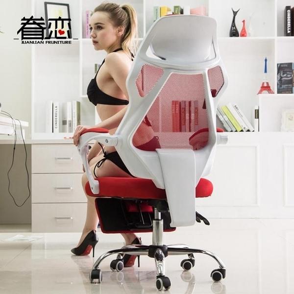 電競椅 眷戀 電腦椅家用辦公椅人體工學網布椅擱腳椅子老板椅職員椅 汪汪家飾 免運