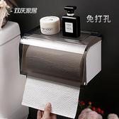 衛生紙架 雙慶衛生間紙巾盒吸盤紙巾架廚房衛生紙架免打孔抽紙盒廁所卷紙盒